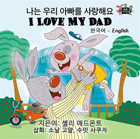 korean picture books i my korean korean childrens
