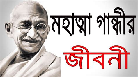 Biography Mahatma Gandhi Bengali | মহ ত ম গ ন ধ র জ বন mahatma gandhi biography in bangla