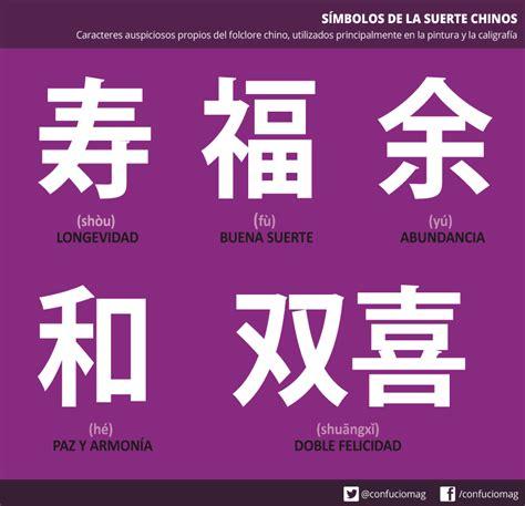 imagenes de palabras en chino castellano segunda lengua taller de escritura china 6 186 b