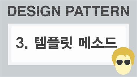 c visitor pattern using templates 자바 디자인 패턴 이해 3강 템플릿 메소드 패턴 template method pattern