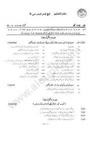 Co Education Essay For 2nd Year by Education Model Guess Papers For 2nd Year Federal Board 2014