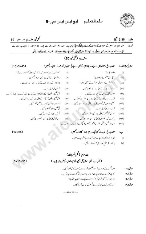 pattern paper class 10th 2014 education model guess old papers for 2nd year federal