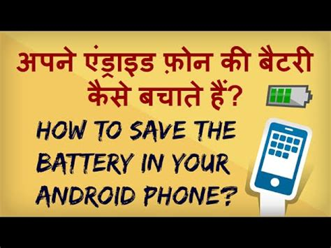 how to save battery on android how to save the battery in your android phone battery saving tips and apps