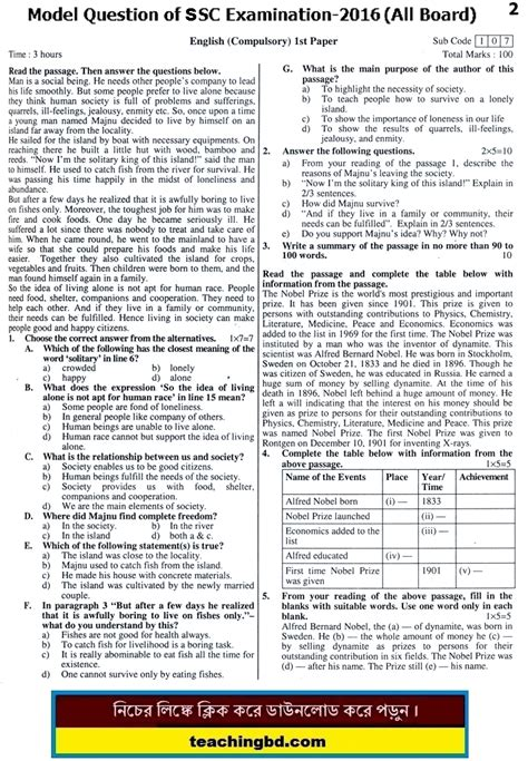 pattern of english question paper english 1st paper suggestion and question patterns of ssc