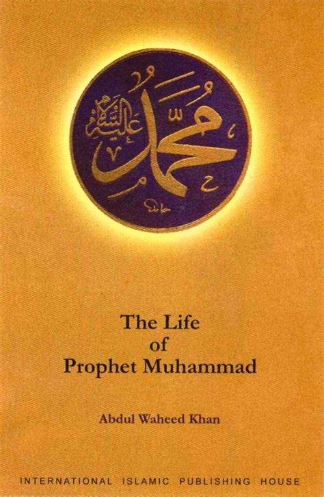 biography of muhammad life the life of prophet muhammad saw