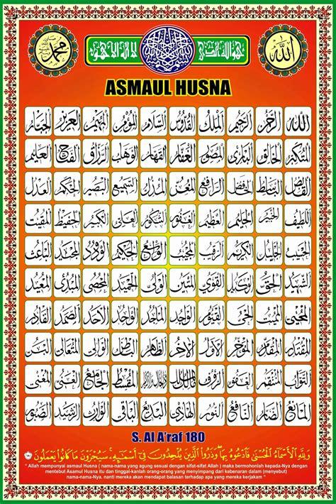 Asmaul Husna Foil asmaul husna gallery card design and card template