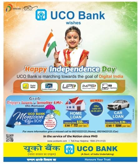 uco bank house loan uco bank house loan 28 images uco mbanking android apps on play capitalstars