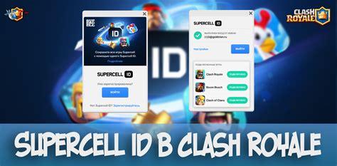 Id Clash Royale Sby 1 supercell id в clash royale как активировать goldclan ru