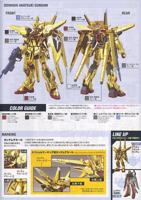 1 144 Hg Owashi Akatsuki Gundam owashi akatsuki gundam hg gundam model kits color1