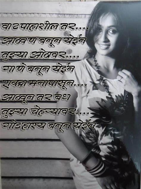 images of love msg in marathi marathi love sms shayari marathi shayari tattoo design bild