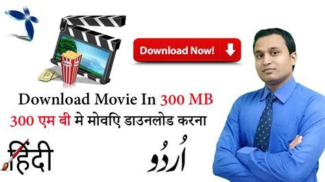 download film eksen youtube how to download movie in 300 mb hindi urdu 300 mb म