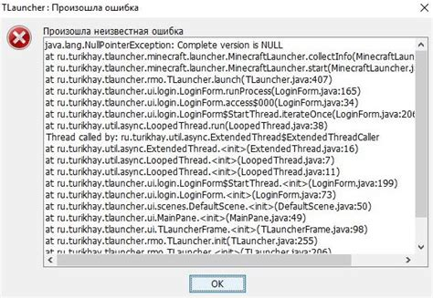 null pointer exception at layoutinflater ошибка java lang nullpointerexception complete version