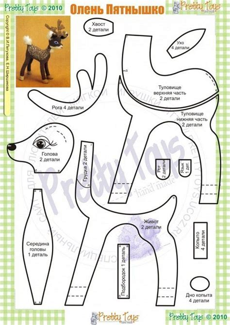 reindeer template to sew patrones para osos de peluche y super noticia peluches
