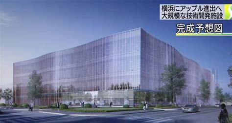 apple japan apple building new technology center in yokohama japan