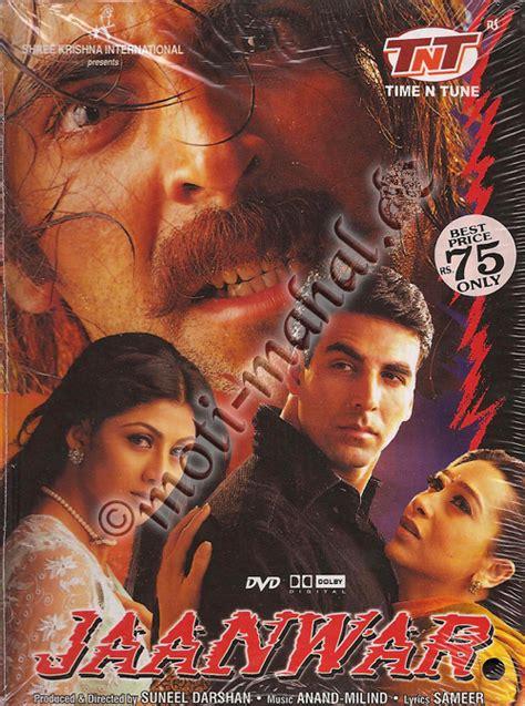 film india janwar janwar songs 1999 unbound