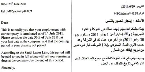 Release Letter Saudi Arabia The Mindanao Examiner 12 Workers Fired From Saudi