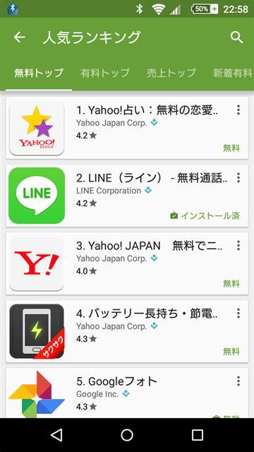 Play Store Ranking Googleplayストアでゲームアプリを除いたランキングを表示する方法