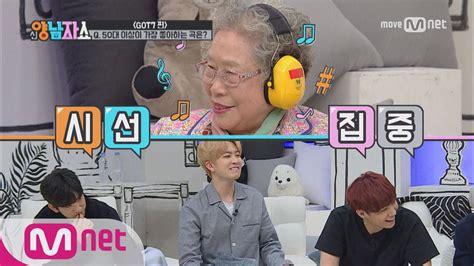 dramanice yang nam show new yang nam show got7편 할머니의 노래를 맞춰라 170323 ep 5 youtube