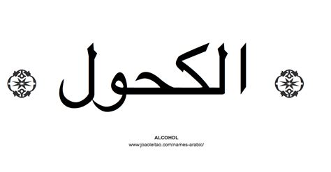 name tattoo in islam arabic tattoos and designs page 53