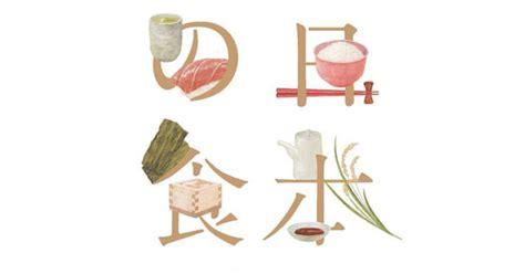 alimenti giapponesi cibo giappone un nuovo punto informazioni sulla cucina