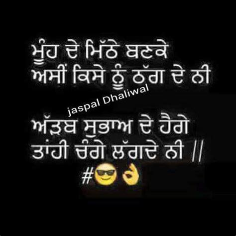 punjabi comments in for punjabi comment quote dp photos whatsapp images