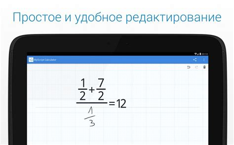 myscript calculator apk myscript calculator калькулятор для android