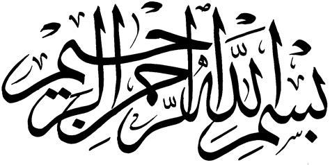 Kaligrafi Bismillah Assalamualaikum kaligrafi hady412