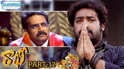 Rakhi telugu full movie jr ntr marriage