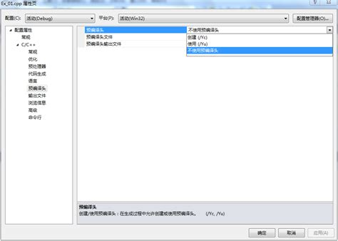 Pch No Such File Or Directory - fatal error c1083 无法打开预编译头文件 debug a pch no such file or