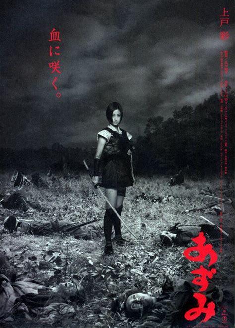 film fantasy japan azumi azumi downloads download azumi japanese movie