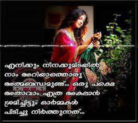 pin malayalam romantic love sms funny quotes on pinterest sad malayalam sms image share quotes 4 you