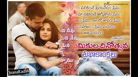 telugu sorry heart touching sms telugu love whatsapp status video husband and wife