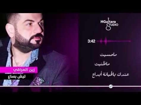 ali ramadhan kon yame abass al ameer mn abtaadet aane official lyric clip