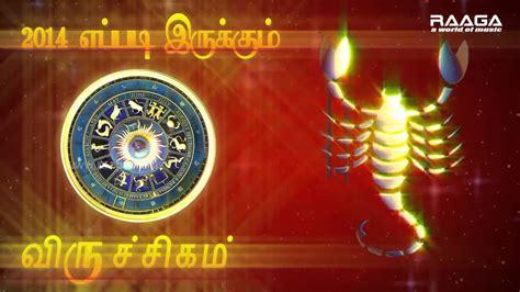 new year 2014 zodiac predictions vrischikam வ ர ச சகம rasi palan in 2014 astrology new