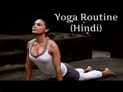 yoga tutorial in hindi full download yoga step in hindi surya namaskar step