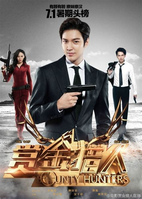 download film lee min ho bounty hunters lee min ho looks dashing in new quot bounty hunters quot poster