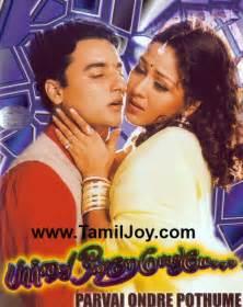 tamil mp3 songs tamiljoy ilayaraja tamil mp3 songs tamiljoy paarvai ondre