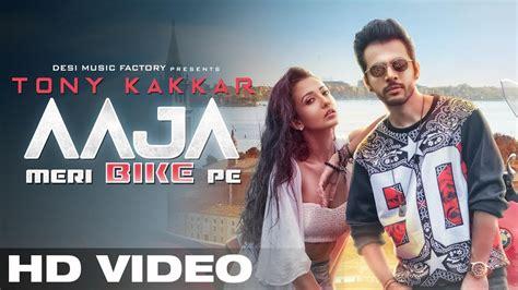 download mp3 album meri andani aaja meri bike pe tony kakkar official video gaana
