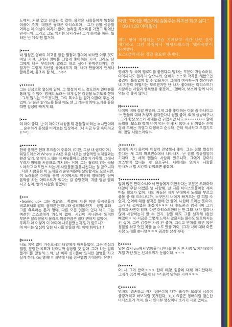 Wedding Dress Lyrics by Taeyang Wedding Dress Lyrics Vosoicom Wedding
