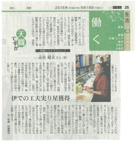 articolo di giornale sull alimentazione simposio workshop temakizushi scambio culturale sull