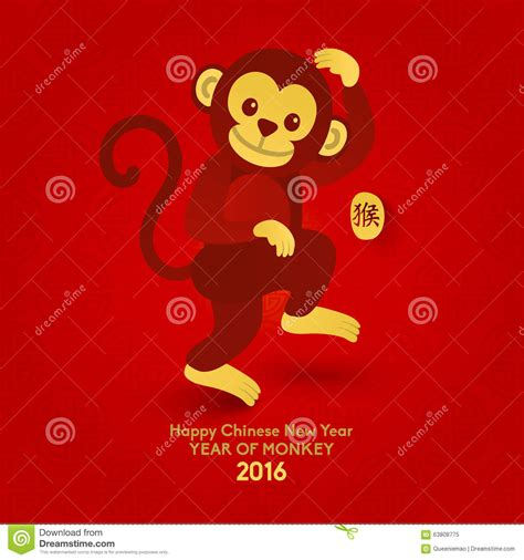 new year 2016 period china happy new year 2016 year of monkey stock