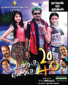 film quiz tamil unakku 20 enakku 40 movie quiz tamil movie quizzes