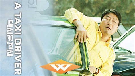 film korea a taxi driver a taxi driver 2017 official trailer korean movie youtube