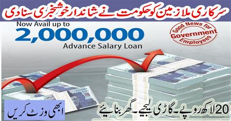 loan from national bank of pakistan advance salary application form for govt employees salary