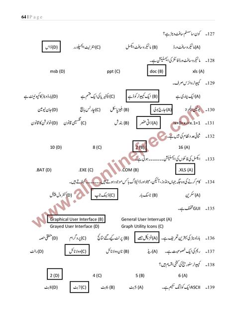 basic computer science solved mcqs for all tests in urdu