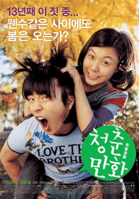 film korea hot komedi komik kore esintisi