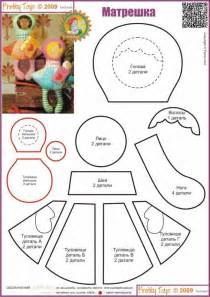 Free Fabric Doll Patterns Printable