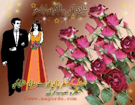 wedding anniversary cards for husband in urdu happy anniversary wishes
