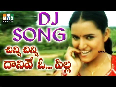 dj songs download free mp3 remix in telugu chinni chinni danive telugu janapadhalu folk song