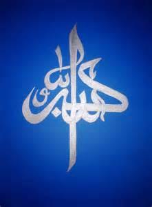Saatchi art allahu akbar islamic arabic calligraphy painting by
